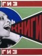 1924, Alexandre Rodtchenko : affiche du département d'Etat chargé de l'édition à Léningrad