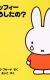 2004, Dick Bruna : ミッフィー (Mon premier livre d'images, Comment va Miffy ?)