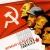1937, Josep Renau : Obreros, campesinos, soldados, intelectuales, reforzad las filas del partido comunista