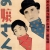 "1930 : ""Young Miss"" (Ojo-san) movie poster (film by Yasujiro Ozu)"