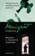 2014, Maigret et les gangsters, La fiolle de Maigret - tchèque