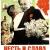 1951, Viktor Koretsky : Honneur et Gloire pour les professeurs soviétiques !