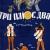 1963, Miron Vladimirovich Luk'janov : Trois plus deux, film